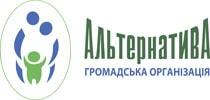 Громадська Організація АЛЬТЕРНАТИВА Logo